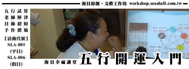 五行開運入門 - banner - 20171217