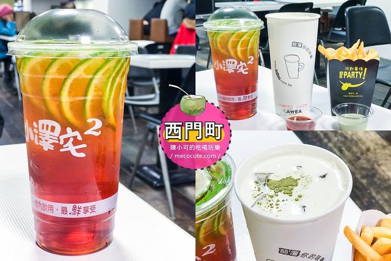 小澤宅宅鮮檸茶,綠蓋茶館,西門町不限時的飲料店,西門町飲料店 @陳小可的吃喝玩樂