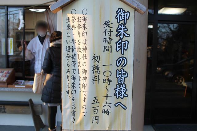 tamagawasengenjinja004
