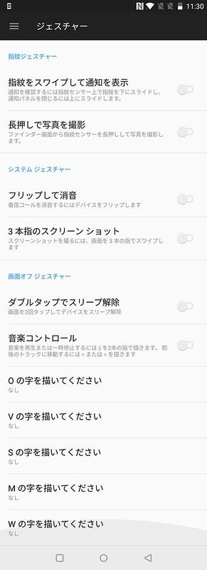 OnePlus 5T 設定 (8)
