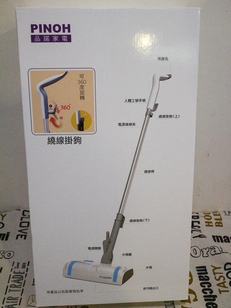 PINOH品諾家電多功能蒸氣清潔機 (7)