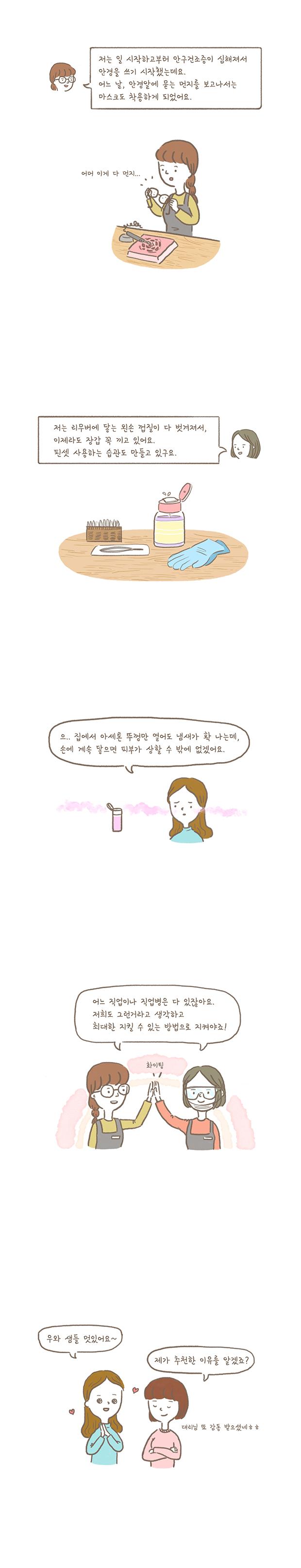 웹툰_종사자용(개인 보호장치)3