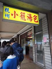 土, 2017-11-18 22:33 - 杭州小籠湯包