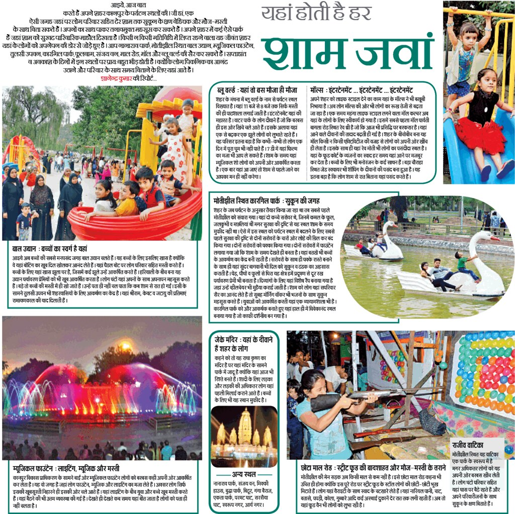 अपने शहर कानपुर के पर्यटन स्थल