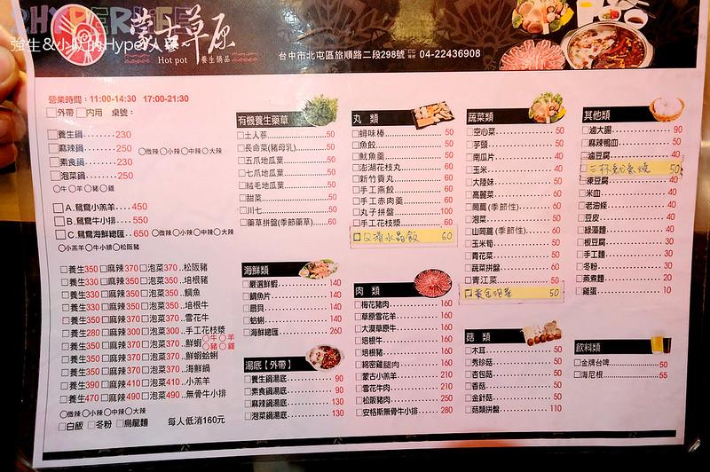 蒙古草原火鍋 (10)