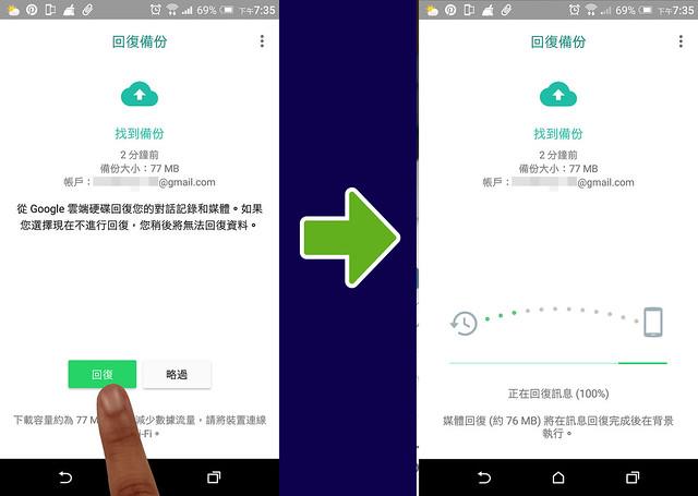 5. 輸入驗證碼之後,就會詢問你是否把普通版的Google Drive備份複製到你現在這台手機的WhatsApp Business帳號。
