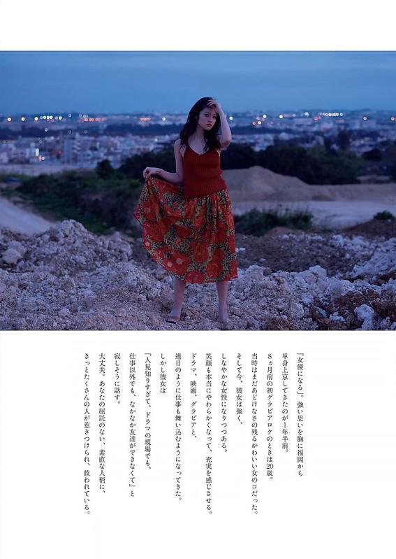 今田美桜15