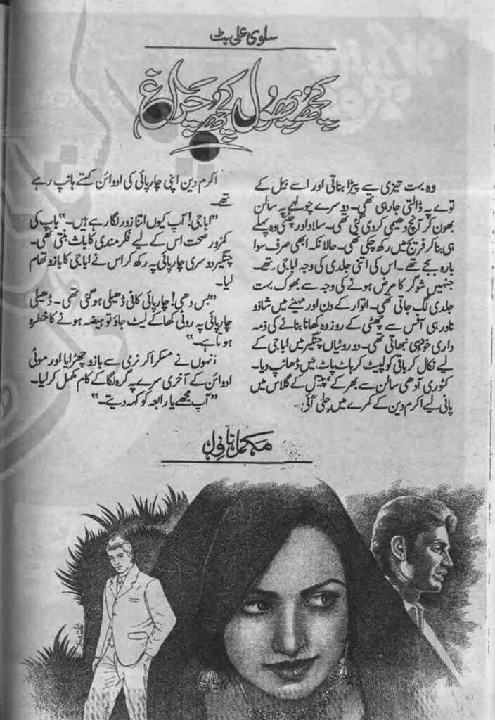 Kuch Phool Kuch Charagh is a very well written complex script novel by Salwa Ali Butt which depicts normal emotions and behaviour of human like love hate greed power and fear , Salwa Ali Butt is a very famous and popular specialy among female readers