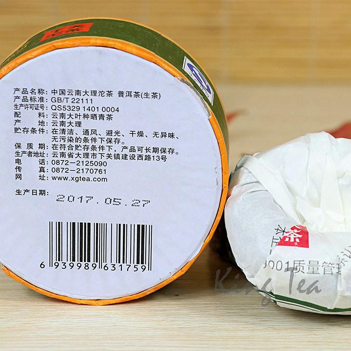 2017 XiaGuan DaLiTuo  Boxed 100g *5=500g Puerh Raw Tea Sheng Cha