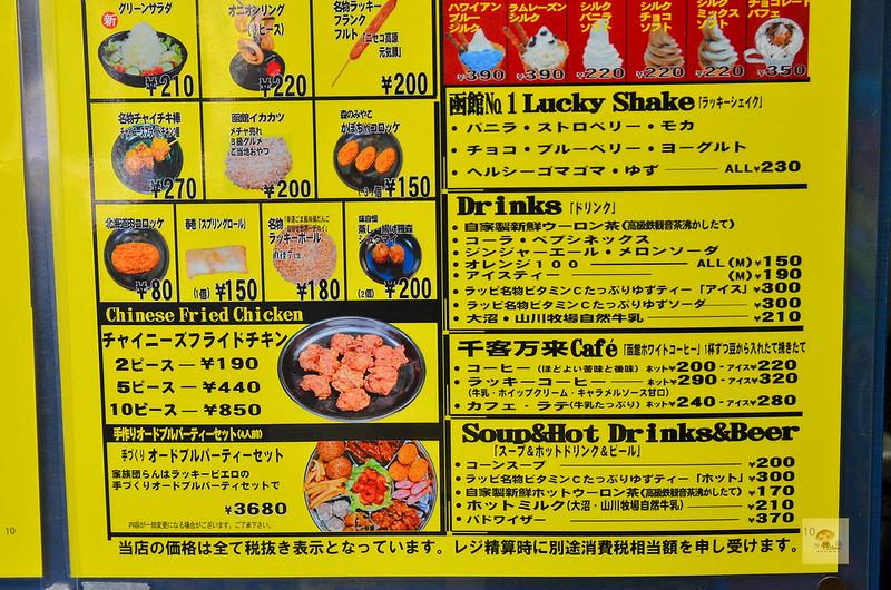 函館小丑廚房-12