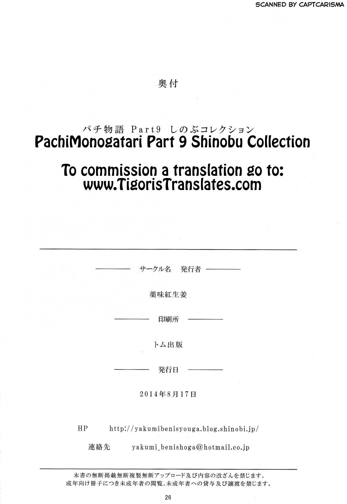 HentaiVN.net - Ảnh 27 - Pachimonogatari: Shinobu Collection (Bakemonogatari) - Oneshot