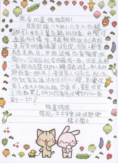 給永鋕的信