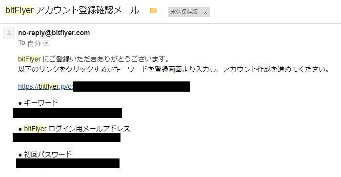 bitFlyerとは? (3)