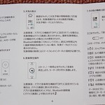 DBPOWER スマートブレスレット 開封レビュー (7)
