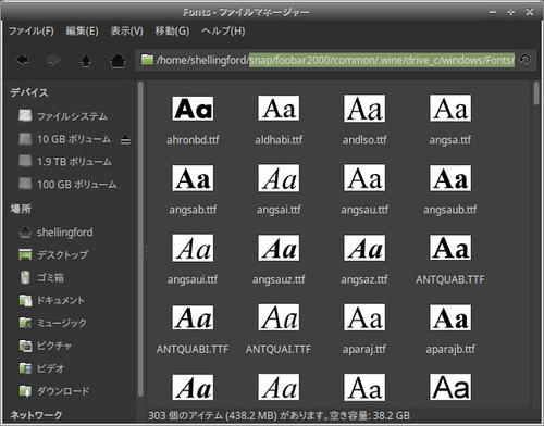 Fonts - ファイルマネージャー_013