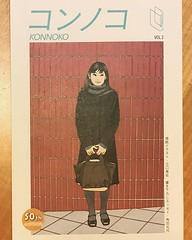 今野書店創業50年記念リーフレット 表紙は江口寿史画伯