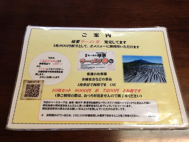 hokkaido-risiri-island-miraku-menu-02