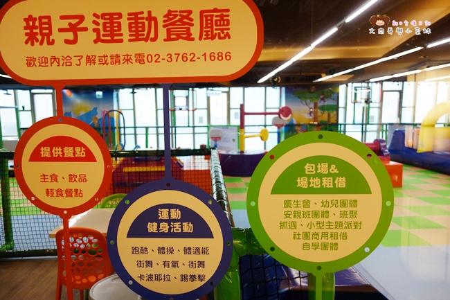 跳跳蛙親子餐廳 跳跳蛙健兒教室 京華城親子館 (21).JPG