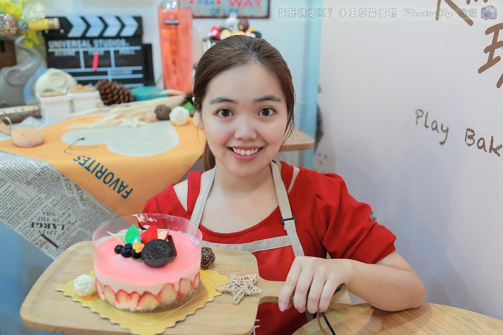 趣玩烘培 DIY 手工蛋糕