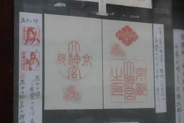 kyotodaijingu-gosyuin02012
