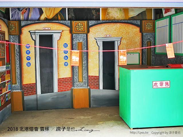 2018 北港燈會 雲林 6