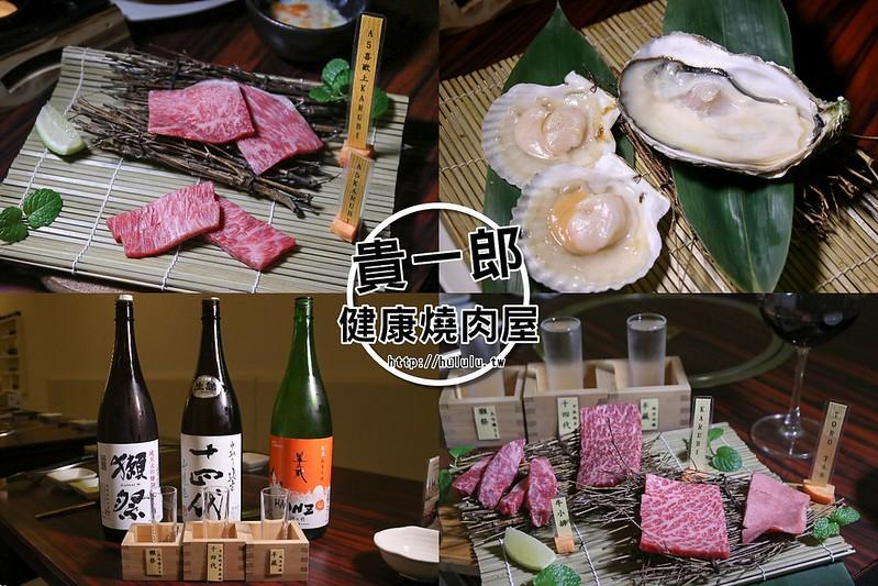 台南美食燒肉貴一郎 成大附近的隱藏版燒肉!!日本5A和牛的油脂舌尖上跳舞。『健康燒肉屋貴一郎。』 台南燒肉推薦 