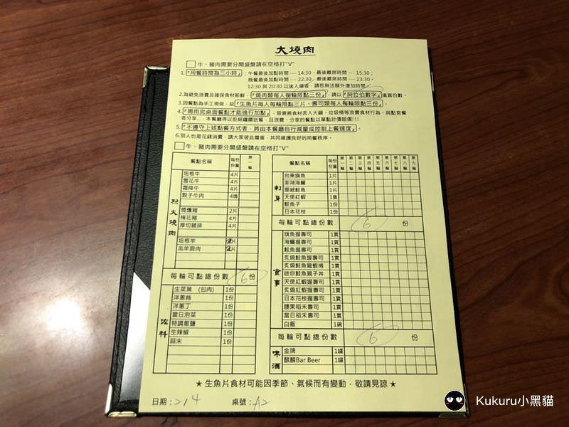 燒肉天國_180208_0020