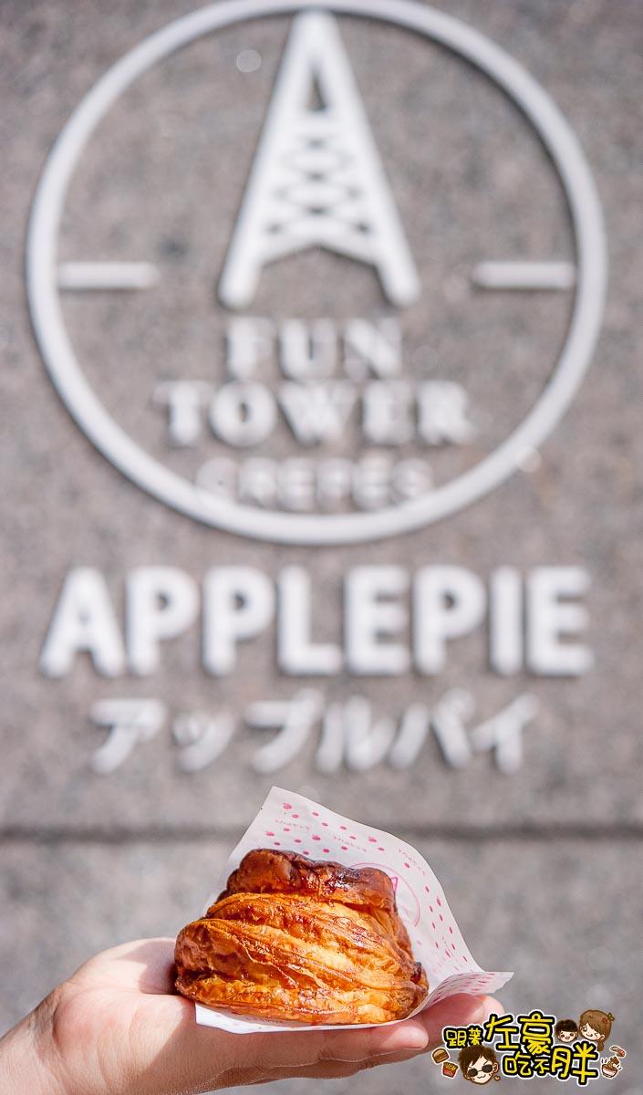 卡士達蘋果派Fun Tower