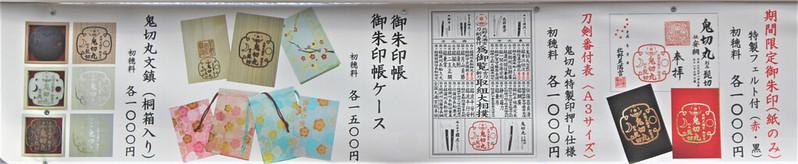 kitanotenmangu-gosyuin02014