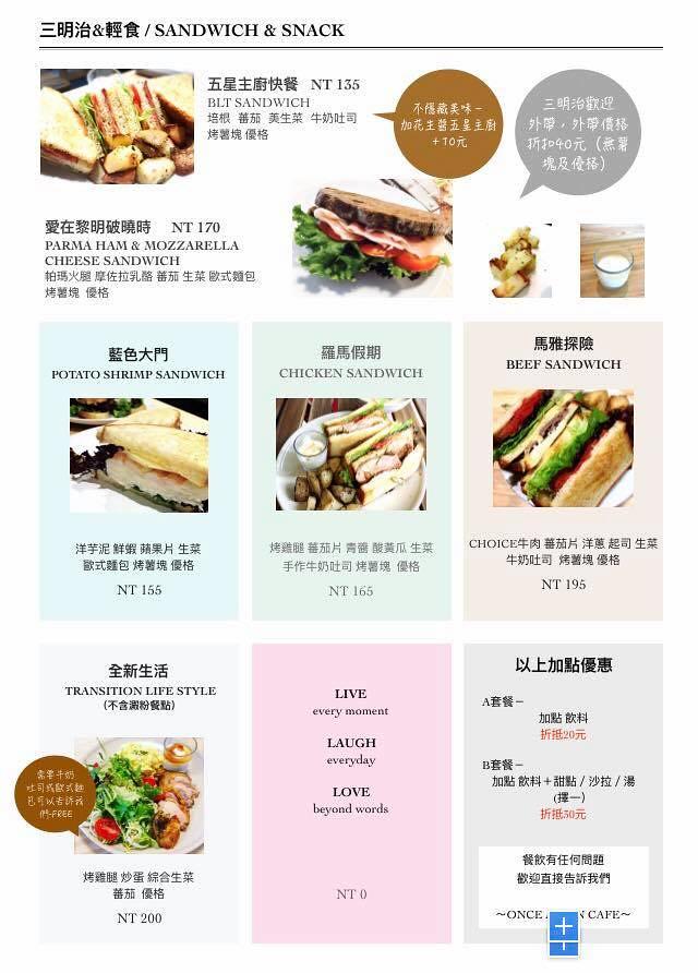 新店大坪林附近餐廳推薦再來咖啡菜單價位menu (2)