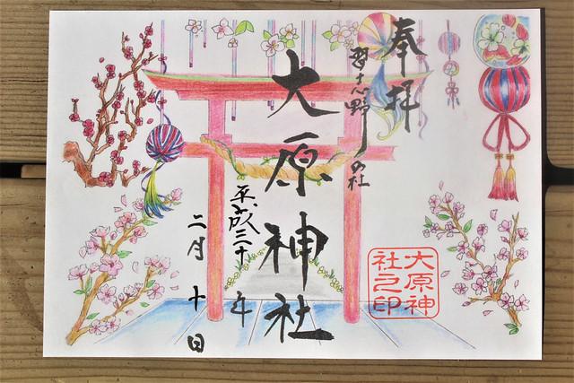 2018年の1月~3月限定の「春の特別御朱印(見開き)」