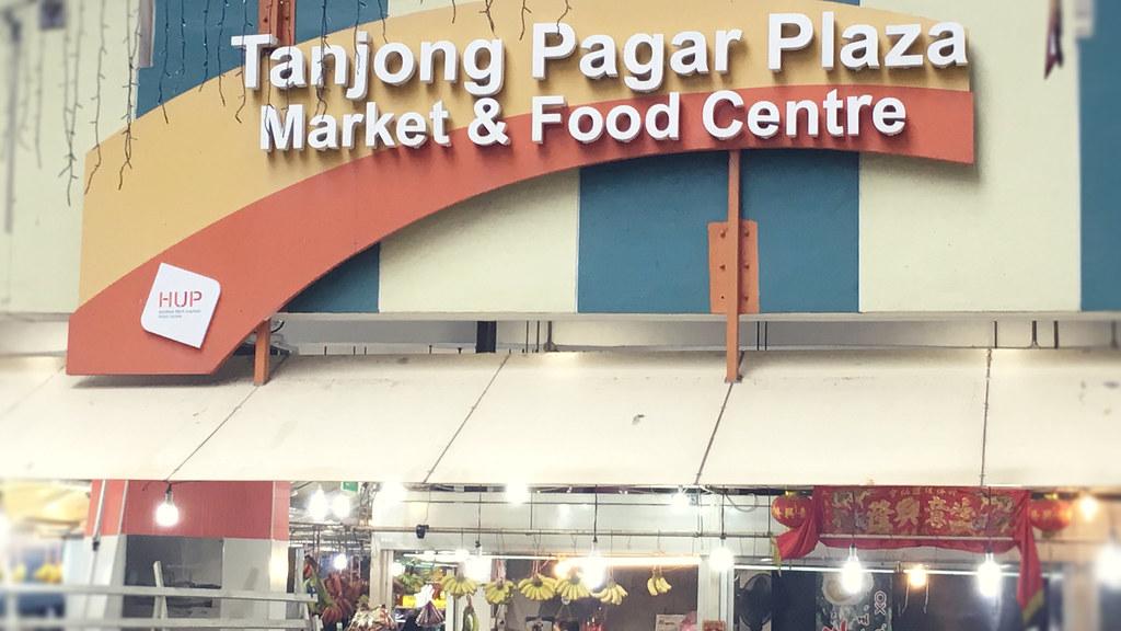 タンジョンパガープラザ・マーケット&フードセンター