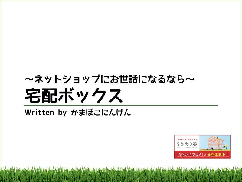 宅配ボックス_スライド_枠線有_フォント.001