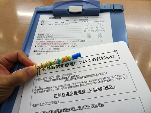 健康診断の問診票