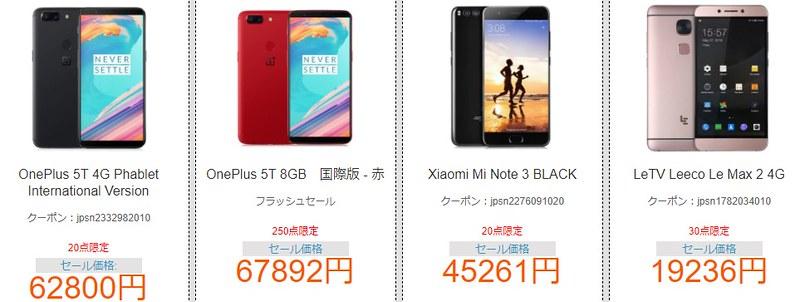 GearBest Sale 旧歴新年セール (9)