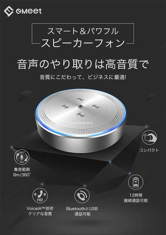 eMeet スピーカーフォン Bluetoothスピーカー レビュー (1)