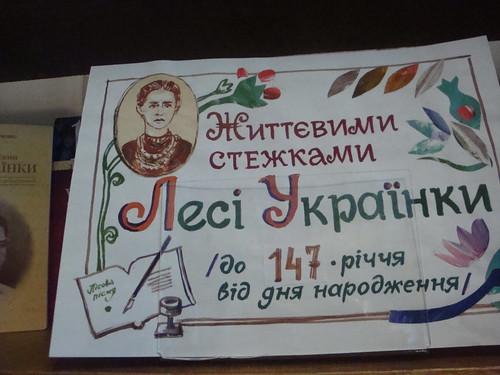 Книжкова виставка Л. Українка 25.02.18 В. Некрасова