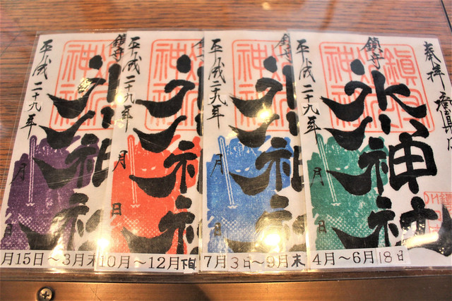chinjyuhikawajinja-gosyuin051