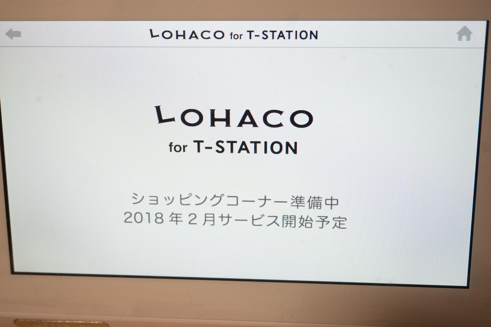 T-Station-20