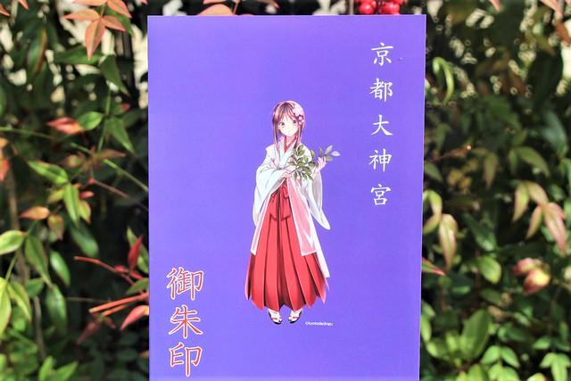 京都大神宮の御朱印紙入れ
