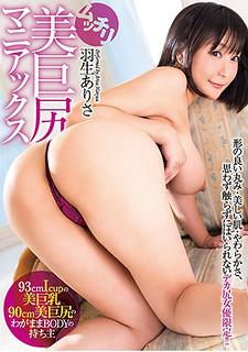 XVSR-330 Muchiri Beautiful Big Butt Maniax Hanyu Arisa