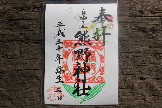 自由が丘熊野神社(東京都目黒区)の3月時点の御朱印<