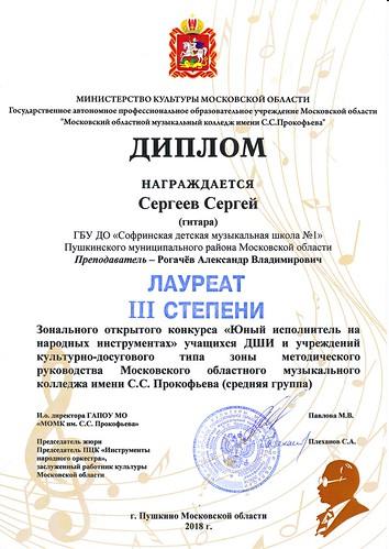 Диплом Сергеев С