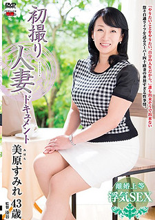 JRZD-764 First Shot Married Document Document Sumire