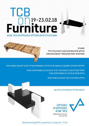 תערוכת רהיטים של הסטודנטים