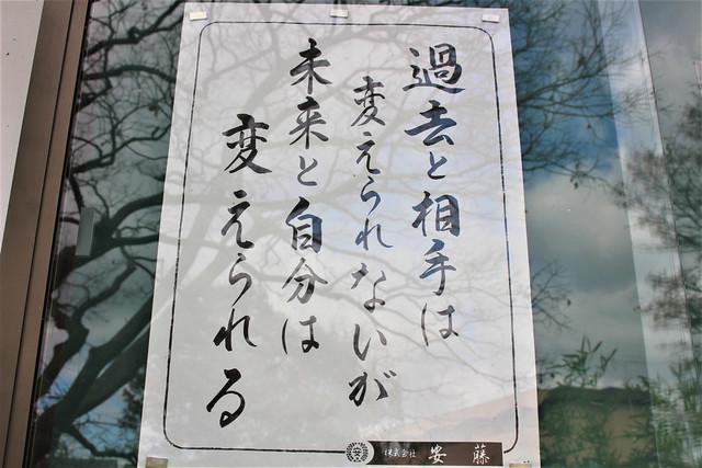 choenji-gosyuin038