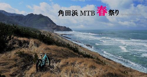"""""""角田浜MTB春祭り"""""""