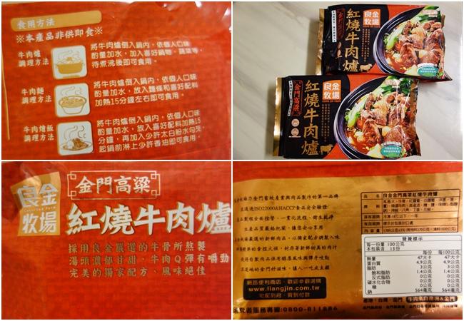 良金高粱牛肉爐 紅燒牛肉 團購美食 火鍋 (8).jpg