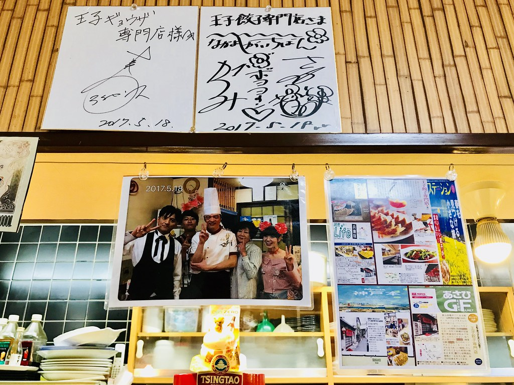 王子餃子専門店 ②