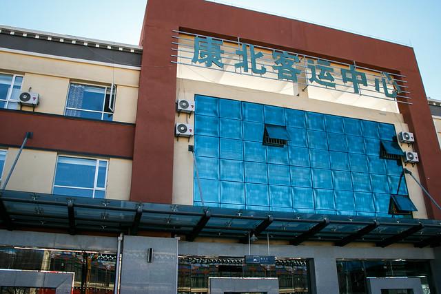 New Garze bus terminal, Garzê 甘孜 新しいバスターミナルの外観